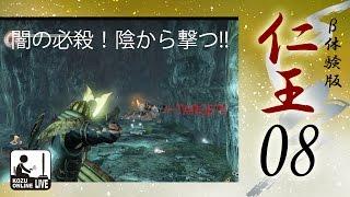 【β体験版】こずの仁王実況#8【ミッション2ボス直前まで攻略】