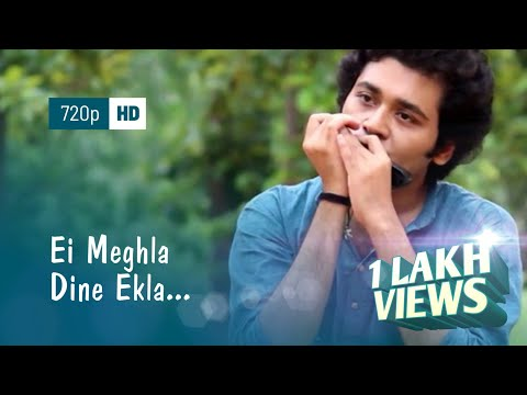 Ei Meghla Dine Ekla (medley Love Story 1970) - Harmonica (Instrumental) - Gourab Das (gourabex)