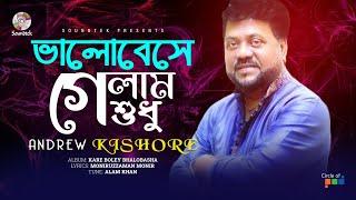 Andrew Kishore - Bhalobeshe Gelam Shudhu by Andrew Kishore | Kare Boley Bhalobasha Album