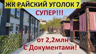 ЖК РАЙСКИЙ УГОЛОК 7, Недорогие квартиры в Сочи, Купить квартиру в Сочи недорого, жк Сочи,