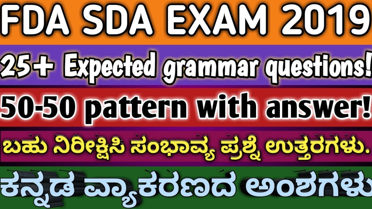 Kannada grammar most important practice paper for kpsc, fda, sda and all  competitive exams 2019, pdo