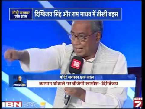 Vyapam Par Bhide Digvijay Singh Aur Ram Madhav, Ek Dusre Ko Kaha jhoota