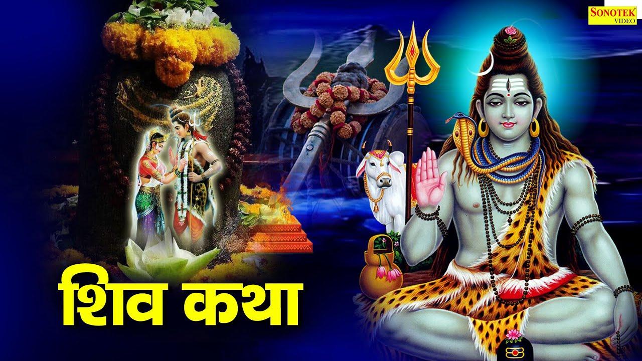 Shiv Katha : आज भगवान शिव की यह चमत्कारी कथा सुनने से भोलेनाथ सभी मनोकामनाएं पूर्ण करते है