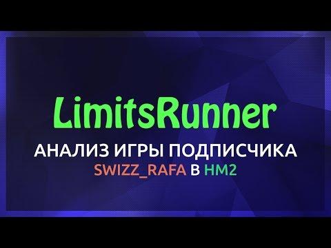 LimitsRunner. Анализ игры подписчика Swizz_Rafa в HM2.  Кэш покер на русском