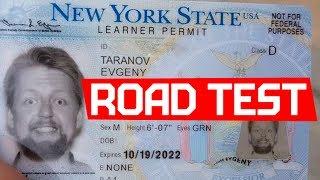 Экзамен по вождению в Нью Йорке. Road test in NY