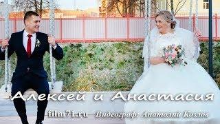 Свадьба в Туле Насти и Лёши 17 11 2018