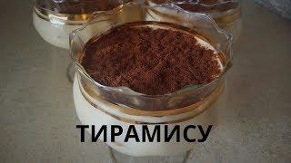Десерт ТИРАМИСУ. Простой РЕЦЕПТ!