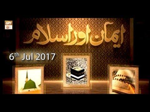 Emaan Aur Islam - Topic - Darood-o-Salam - ARY QTV