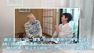 ウド鈴木、ベテラン仲居さんの熟練技にうっとり…