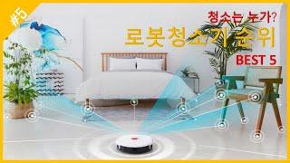 로봇청소기 BEST 5 - 로봇청소기 추천! 로봇청소기…