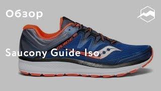 Кроссовки Saucony Guide Iso. Обзор