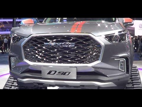 Maxus D90 Auto Shanghai 2017