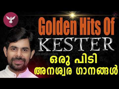 Most Beautiful Songs Of Kester | Christian Devotional Songs | Jino Kunnumpurath