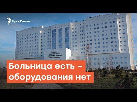 Медцентр Семашко: больница есть – оборудования нет   Дневное шоу на Радио Крым.Реалии