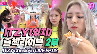 [EP02] (KOR/ENG SUB) ITZY(있지) 인기가요 출첵라이브 2부 (ITZY Inkigayo Check-in LIVE ep.02) 뿅망치 대결&떡볶이먹방