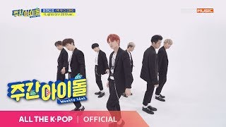 [Weekly Idol EP.394] Back to the Debut!! ONF's debut song 'Lights On' 2019ver.