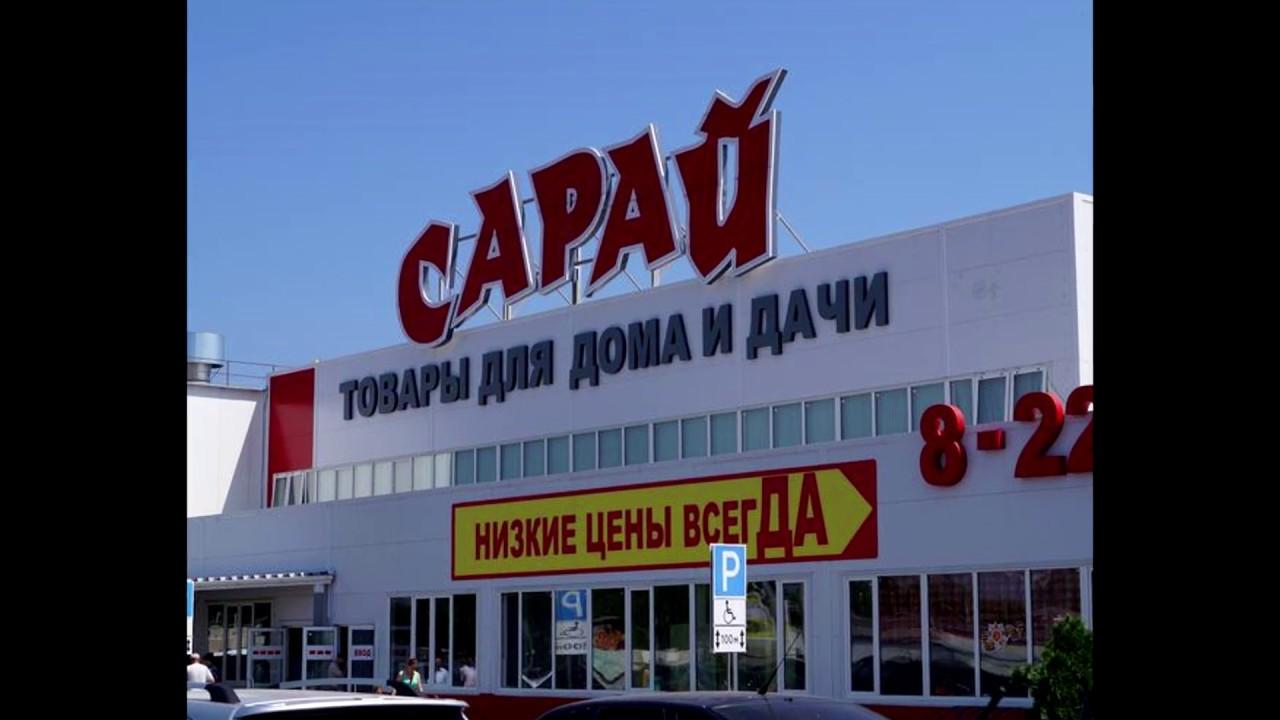 Развод покупателей в магазине САРАЙ. г. Ульяновск - YouTube