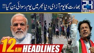 News Headlines   12:00am   16 Aug 2019   24 News HD