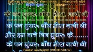 Ke Pag Ghunghroo Bandh Meera (+Full Chorus) Demo Karaoke Stanza-2 हिंदी Lyrics By Prakash Jain