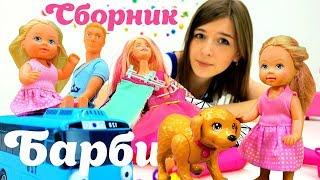Сборник видео ToyClub - ищем игрушки куклы