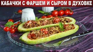 Фаршированные кабачки с фаршем и сыром запеченные в духовке Лодочки из кабачков