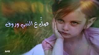 صلِ ع النبي - مشاري راشد بالمصري