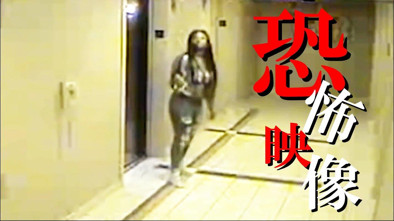 【心霊&恐怖】世界の恐怖映像3選!!カメラが映した恐怖とは・・・