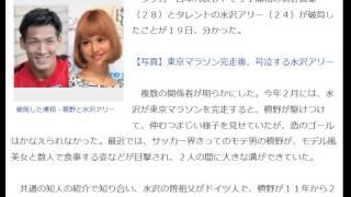 サッカー日本代表DFでJ1浦和の槙野智章(28)とタレントの水沢ア...