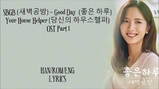 BGB (새벽공방) – Good Day (좋은 하루) Your House Helper (당신의 하우스헬퍼) OST Part 1