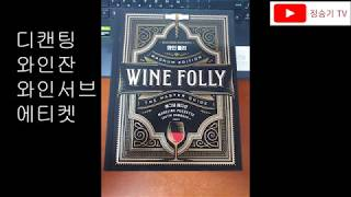 책 읽어주는 남자 5편 - 디캔팅/와인잔/서브/에티켓