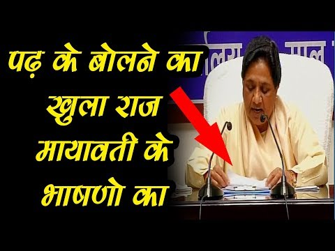 क्यों पढ़ती हैं Mayawati लिखा हुआ भाषण , खुल गया राज - SM NEWS, SATYA PRAKASH GAUTAM