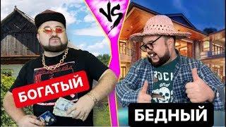 БОГАТЫЙ школьник vs БЕДНЫЙ - ПРАНКИ, ЛАЙФХАКИ и просто ржачь - на clab_33