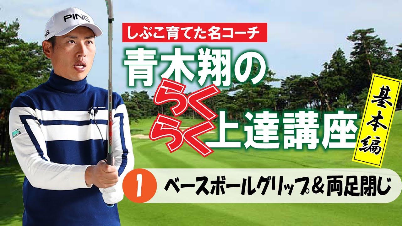 渋野 日向子 コーチ