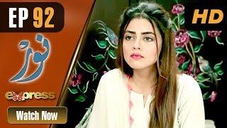 Pakistani Drama   Noor - Episode 92   Express Entertainment Dramas   Asma, Agha Talal, Adnan Jilani