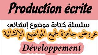 سلسلة كتابة موضوع إنشائي|production écrite|عروض جاهزة لجميع المواضيع الإنشائية|Développement |1 bac|