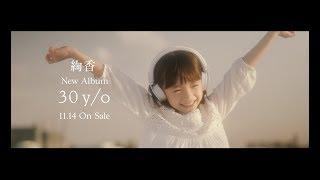 絢香 / 5th Album「30 y/o」15秒 TV-SPOT カラフル!! Another  ver.