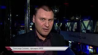 Александр Соломко о гранд-финалах по элит-файту в Киеве