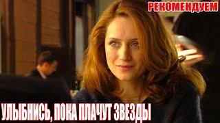 Шикарнейший фильм покорил душу! УЛЫБНИСЬ КОГДА ПЛАЧУТ ЗВЕЗДЫ Русские мелодрамы, фильмы HD