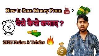 How To Earn Money From Youtube ?? पैसे कैसे कमाए ??