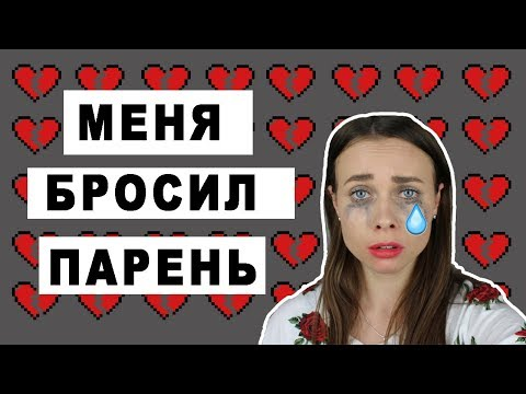 МЕНЯ БРОСИЛ ПАРЕНЬ // КАК ВЕРНУТЬ/ЗАБЫТЬ БЫВШЕГО
