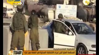 فيديو.. المحكمة العليا الفلسطينية تقرر إلغاء الانتخابات المحلية بغزة