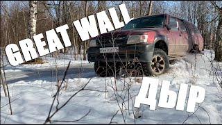 Из грязи в грязи.  Обзор автомобиля Great Wall Deer
