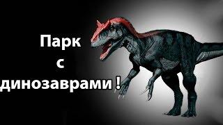 Строим парк с динозаврами ! ( Mesozoica )