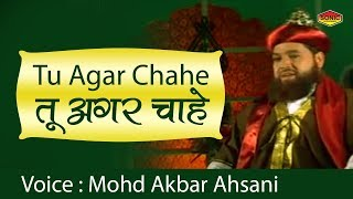 Muharram Hamd Video - Tu Agar Chahe By- Mohd Akbar Ahsani   Karbala 2017   Sonic Islamic