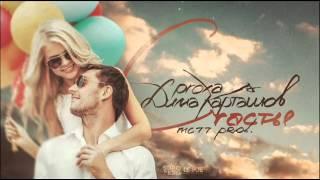 Proxa feat.  Дима Карташов - Счастье (MC 77 Prod.)