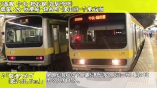 JR水道橋駅 発車メロディー「闘魂こめて」 thumbnail