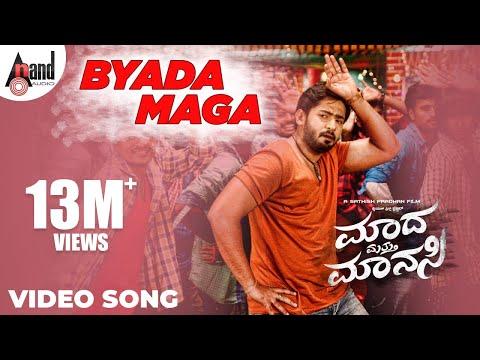 Madha Matthu Manasi | Byada Maga | HD Video Song 2016 | Prajwal | Mano Murthy | Sathish Pradhan