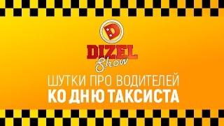 Лучшие приколы про таксистов и водителей смешные шутки в День таксиста от Дизель шоу