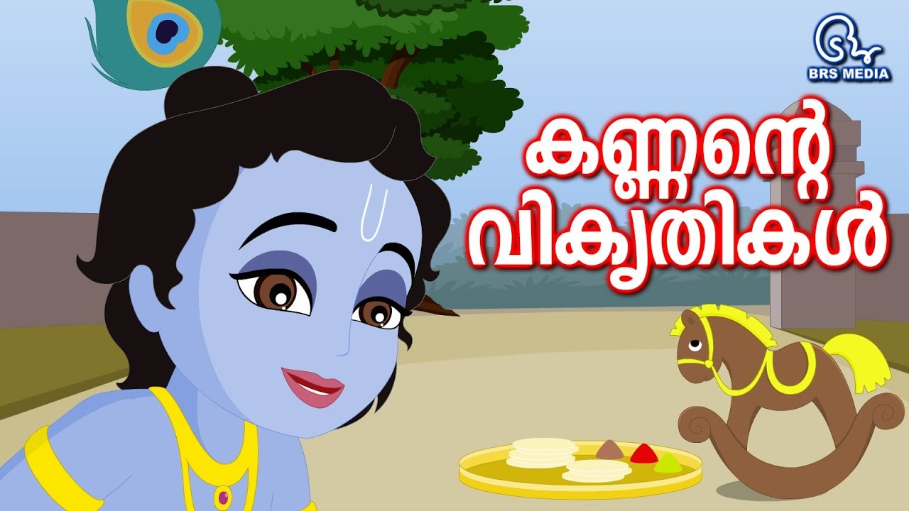 Kids Poem In Malayalam - Little Krishna