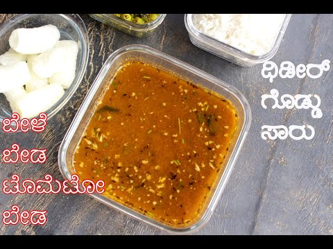 Goddu Saaru Recipe | Instant Saaru | ಬೇಳೆ ಬೇಡ, ಟೊಮೇಟೊ ಬೇಡ | ಬಾಯಿ ಚಪ್ಪರಿಸುವ ಧಿಡೀರ್ ಸಾರು, ಹತ್ತೇ ನಿಮಿಷ
